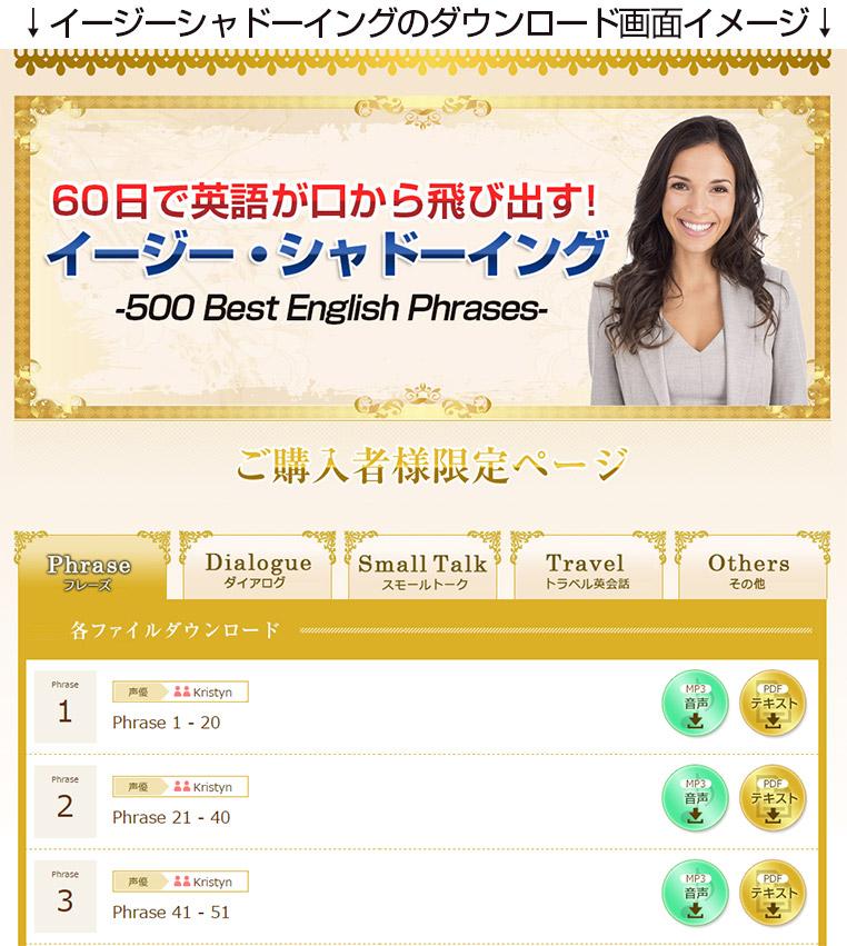 イージー・シャドーイング-500 Best English Phrases